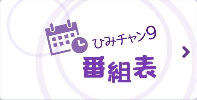 ひみちゃん9 番組表