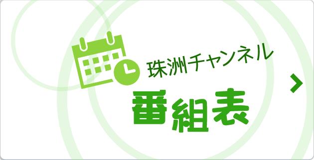 珠洲チャンネル 番組表