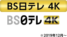 BS日テレ4K ※2019年12月~