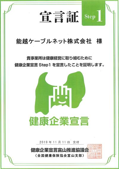 健康企業宣言 Step1